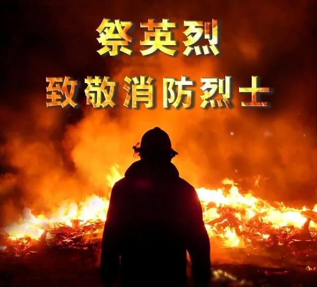 消防烈士2